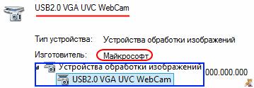 UVC Microsoft